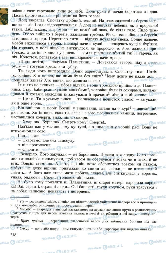 Учебники Укр лит 7 класс страница 218