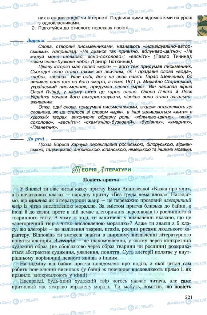 Учебники Укр лит 7 класс страница 221