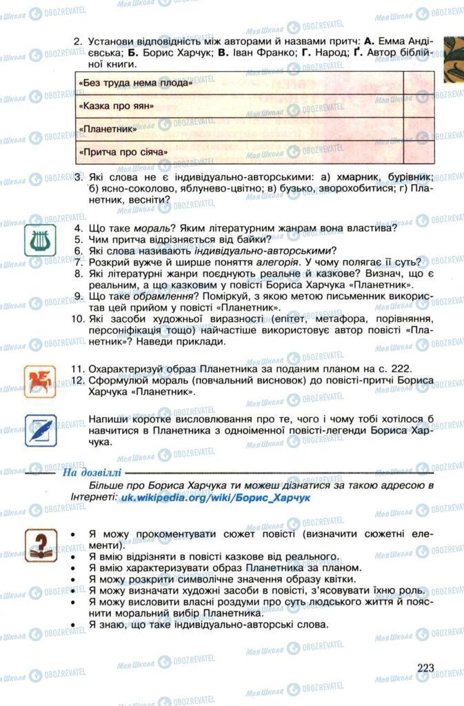 Учебники Укр лит 7 класс страница 223