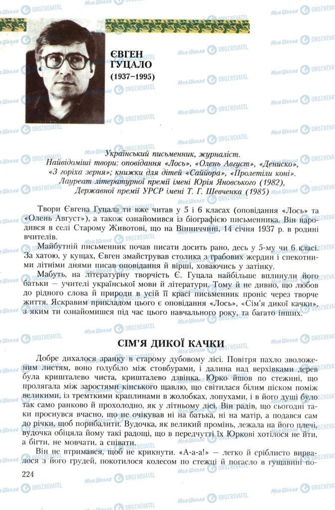 Підручники Українська література 7 клас сторінка 224