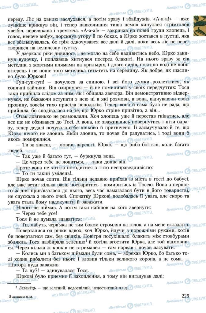 Учебники Укр лит 7 класс страница 225