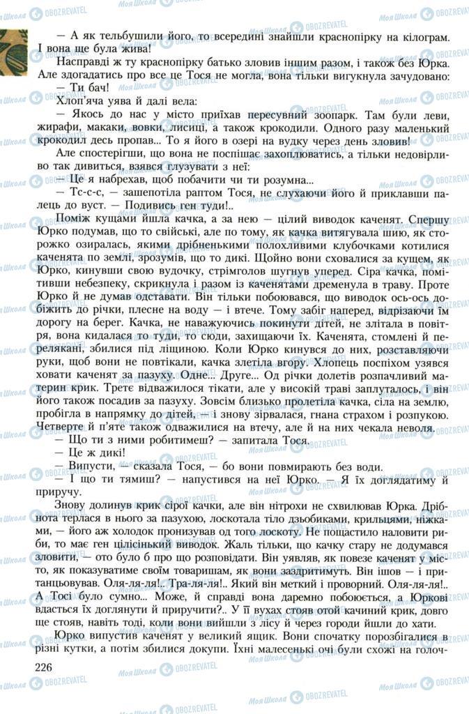 Учебники Укр лит 7 класс страница 226