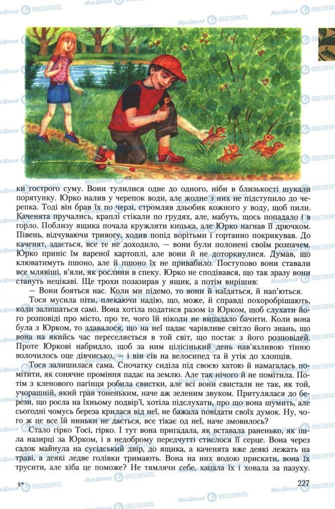 Учебники Укр лит 7 класс страница 227
