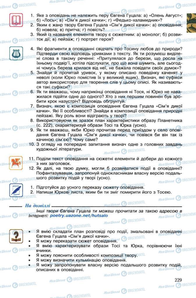 Учебники Укр лит 7 класс страница 229