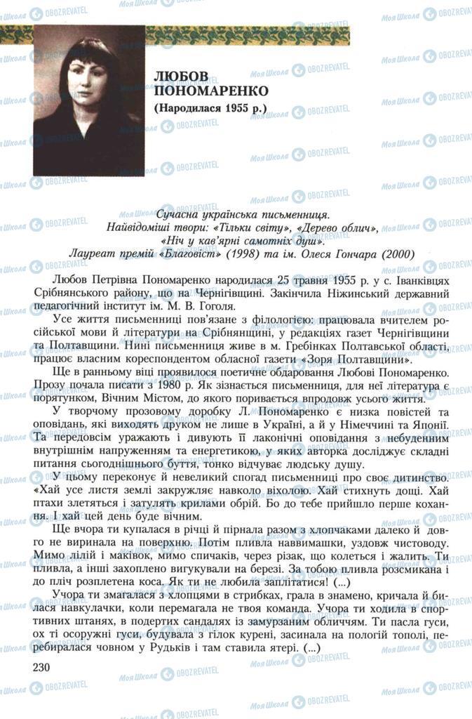 Учебники Укр лит 7 класс страница 230