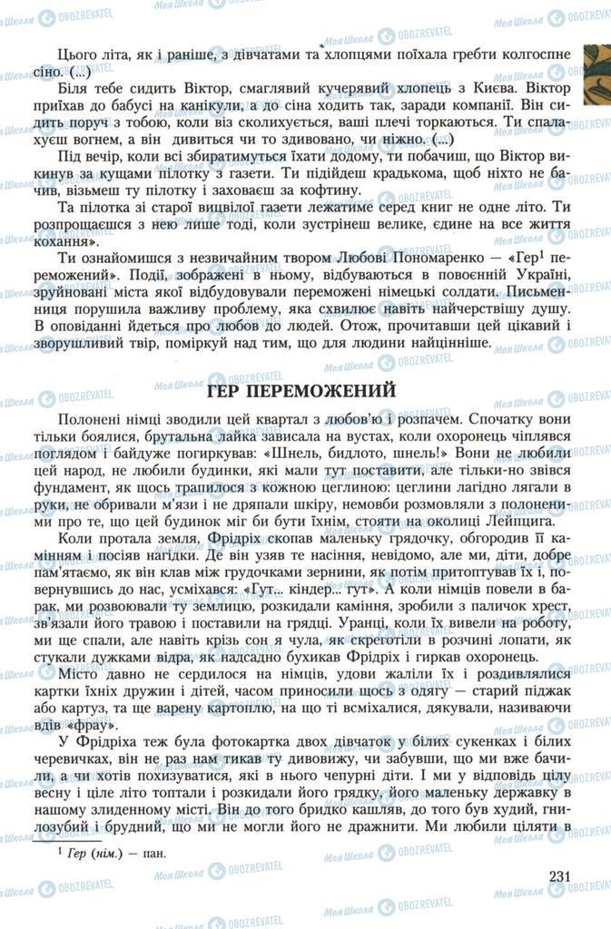Учебники Укр лит 7 класс страница 231