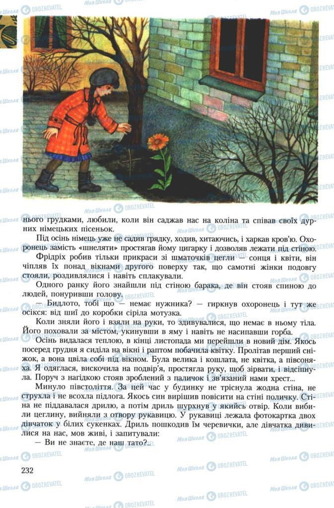 Учебники Укр лит 7 класс страница 232