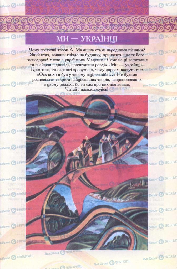 Учебники Укр лит 7 класс страница  235