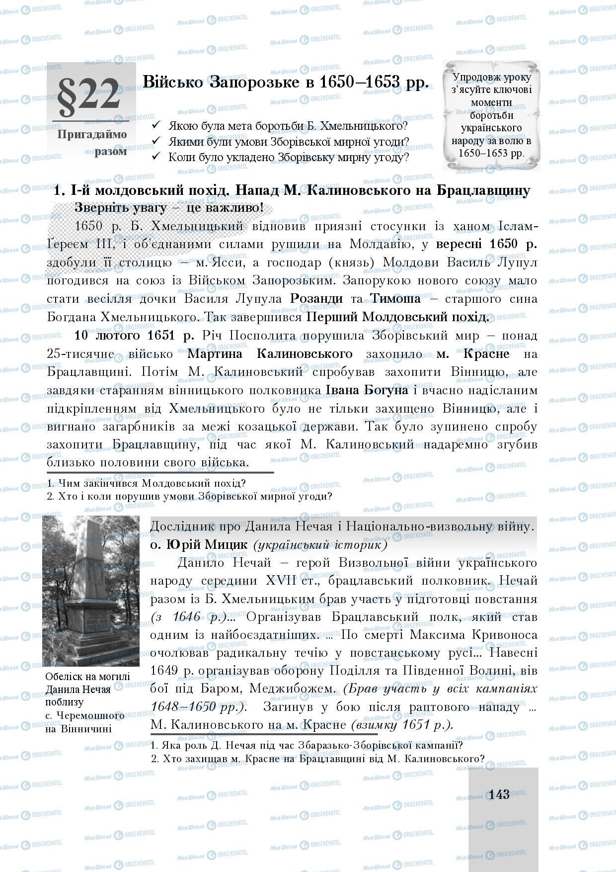 Учебники История Украины 8 класс страница  143