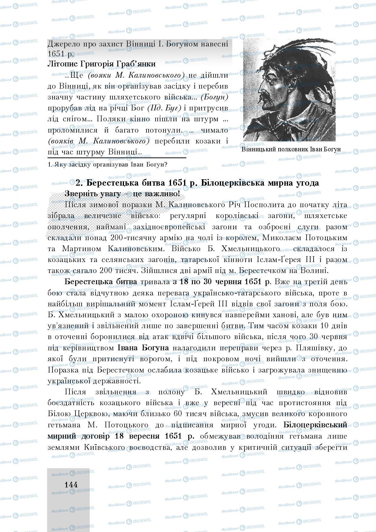 Учебники История Украины 8 класс страница 144