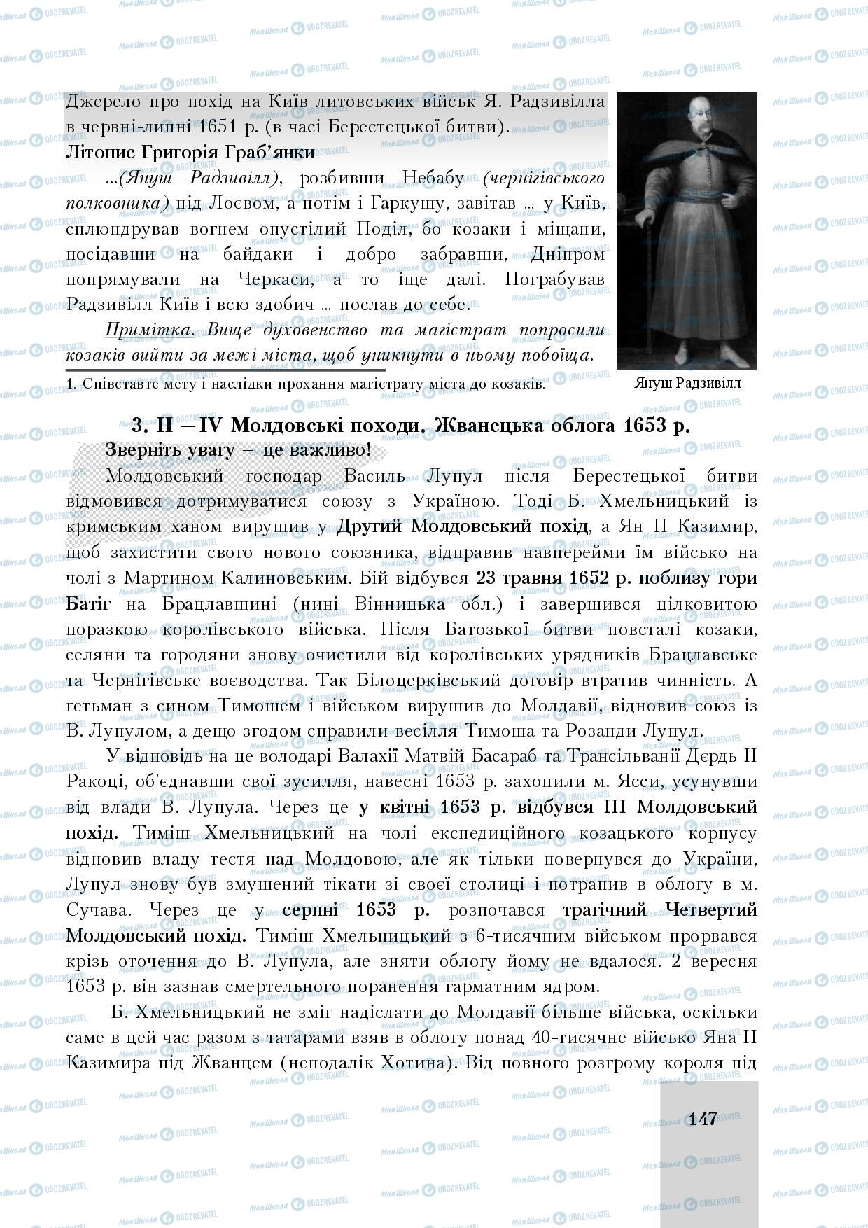 Учебники История Украины 8 класс страница 147
