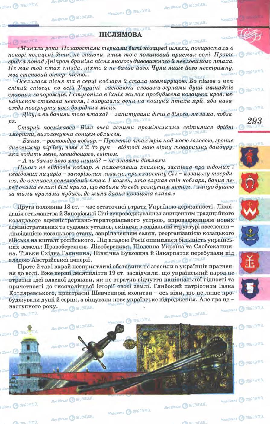 Учебники История Украины 8 класс страница 293