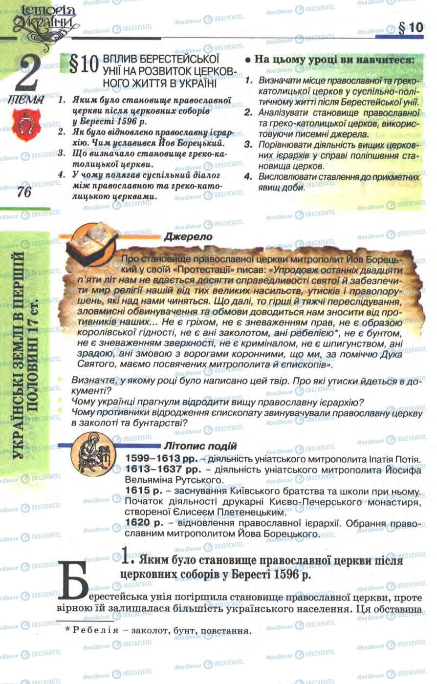 Учебники История Украины 8 класс страница  76