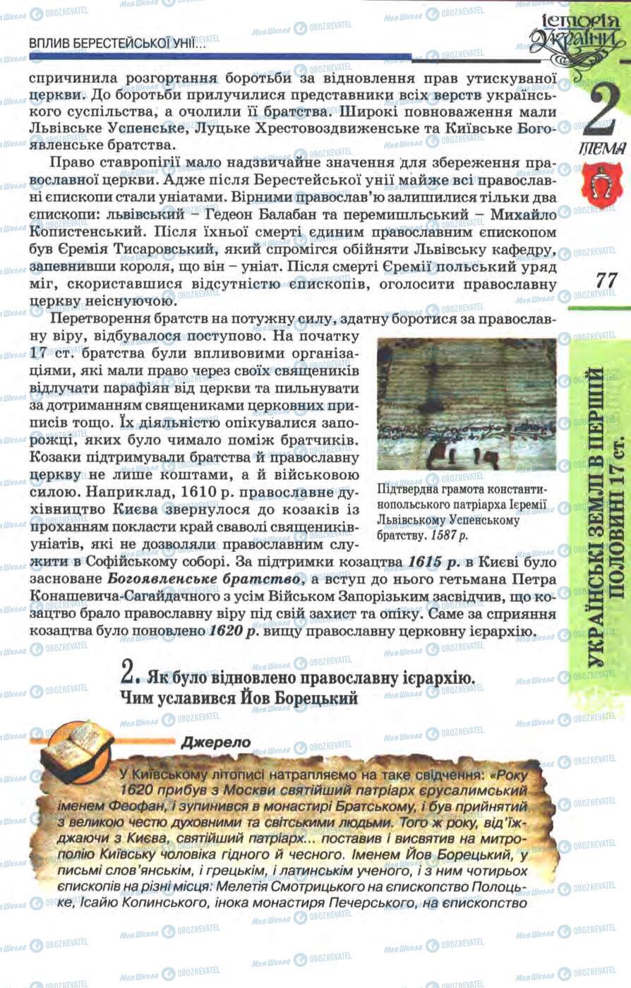 Підручники Історія України 8 клас сторінка 77