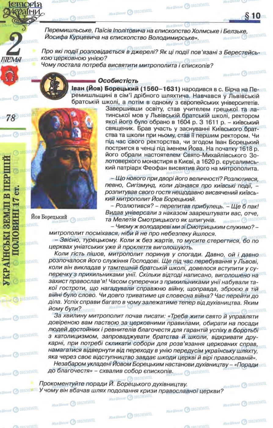 Учебники История Украины 8 класс страница 78