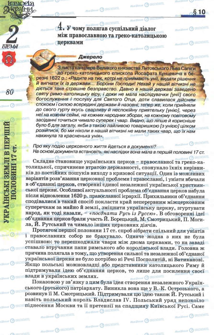 Учебники История Украины 8 класс страница 80