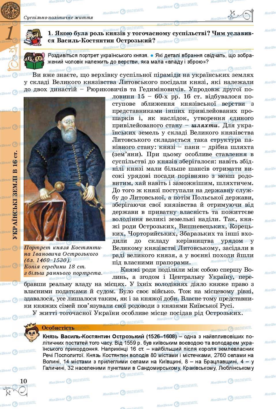 Підручники Історія України 8 клас сторінка 10