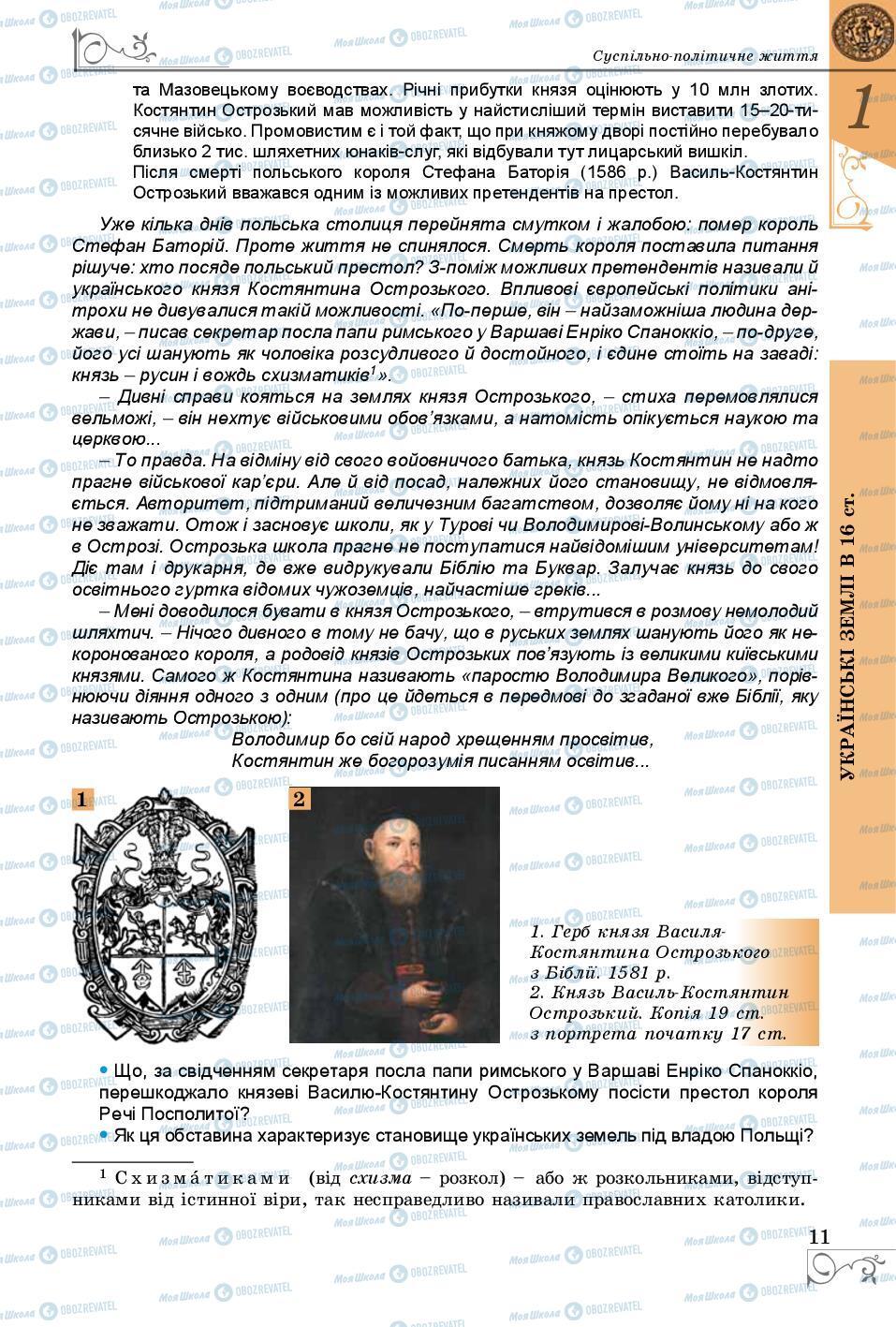 Учебники История Украины 8 класс страница 11
