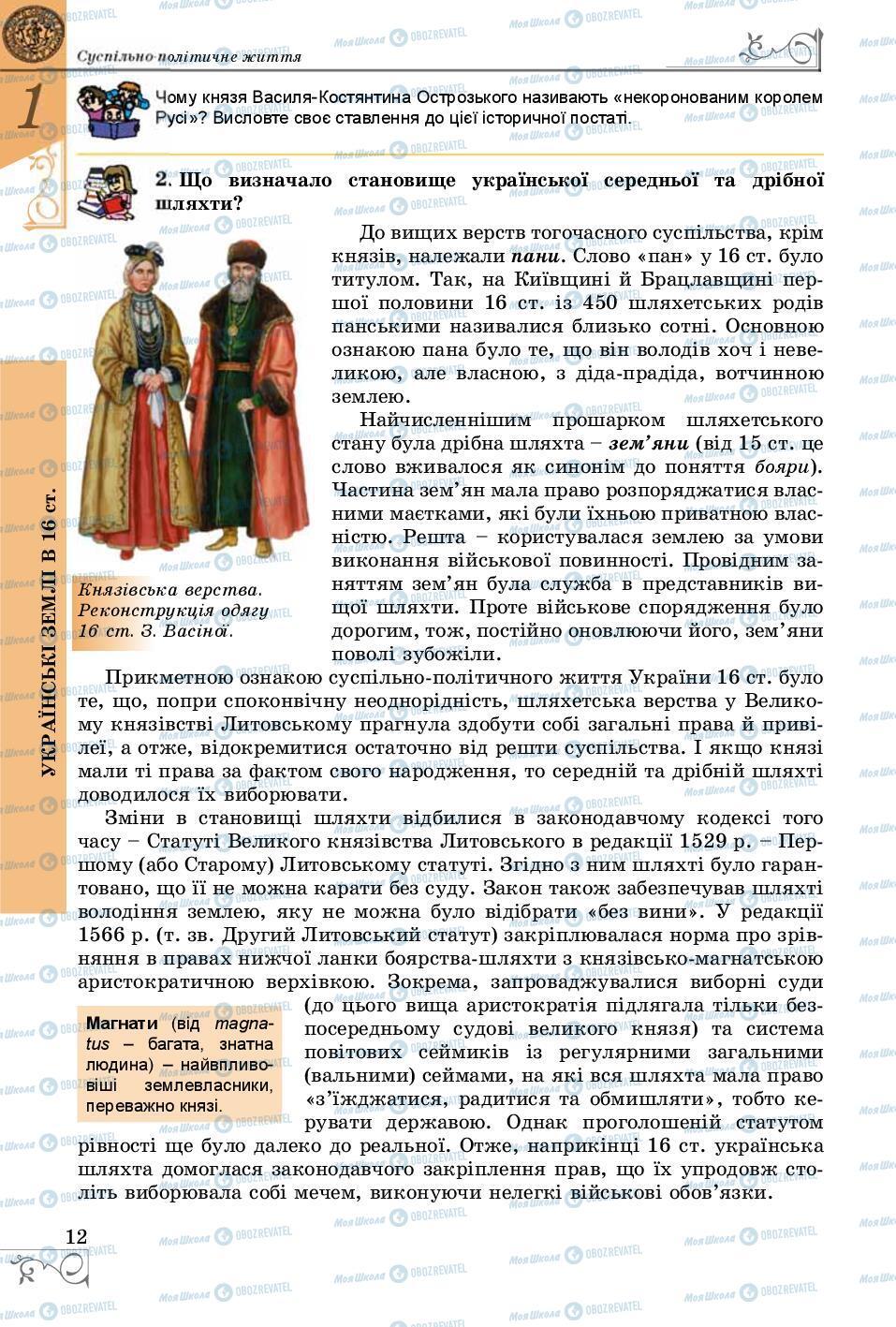Підручники Історія України 8 клас сторінка 12