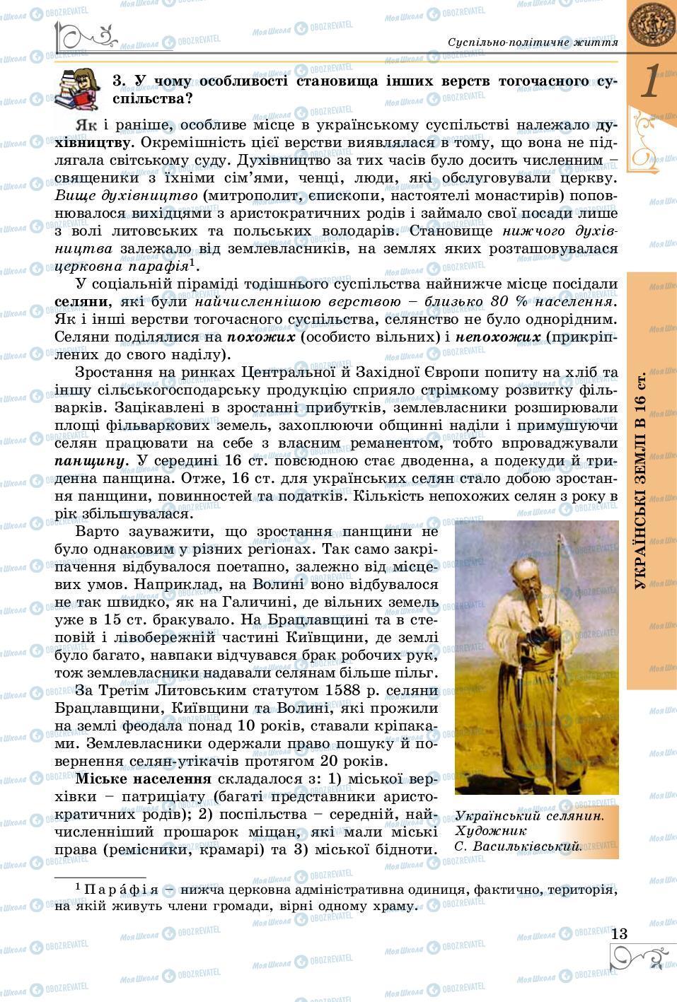 Учебники История Украины 8 класс страница 13