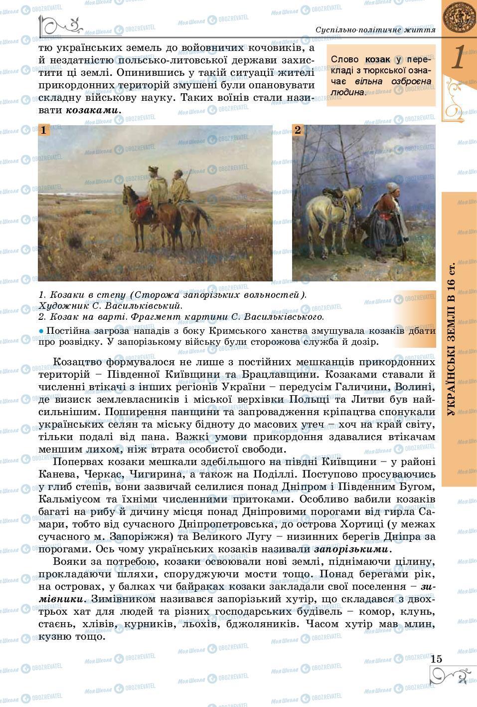 Підручники Історія України 8 клас сторінка 15