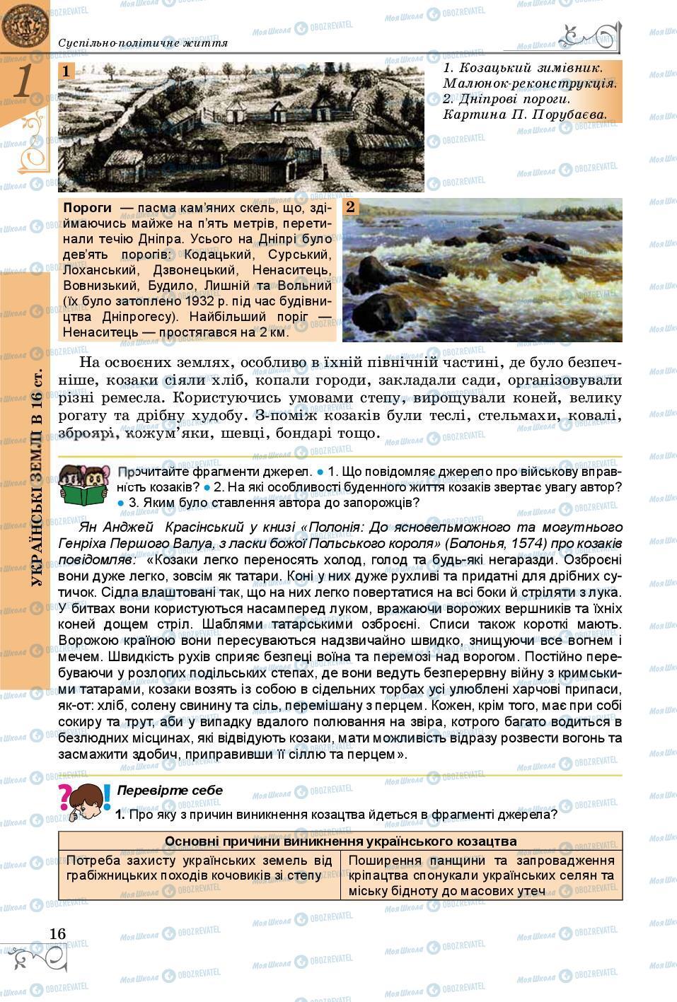 Підручники Історія України 8 клас сторінка 16