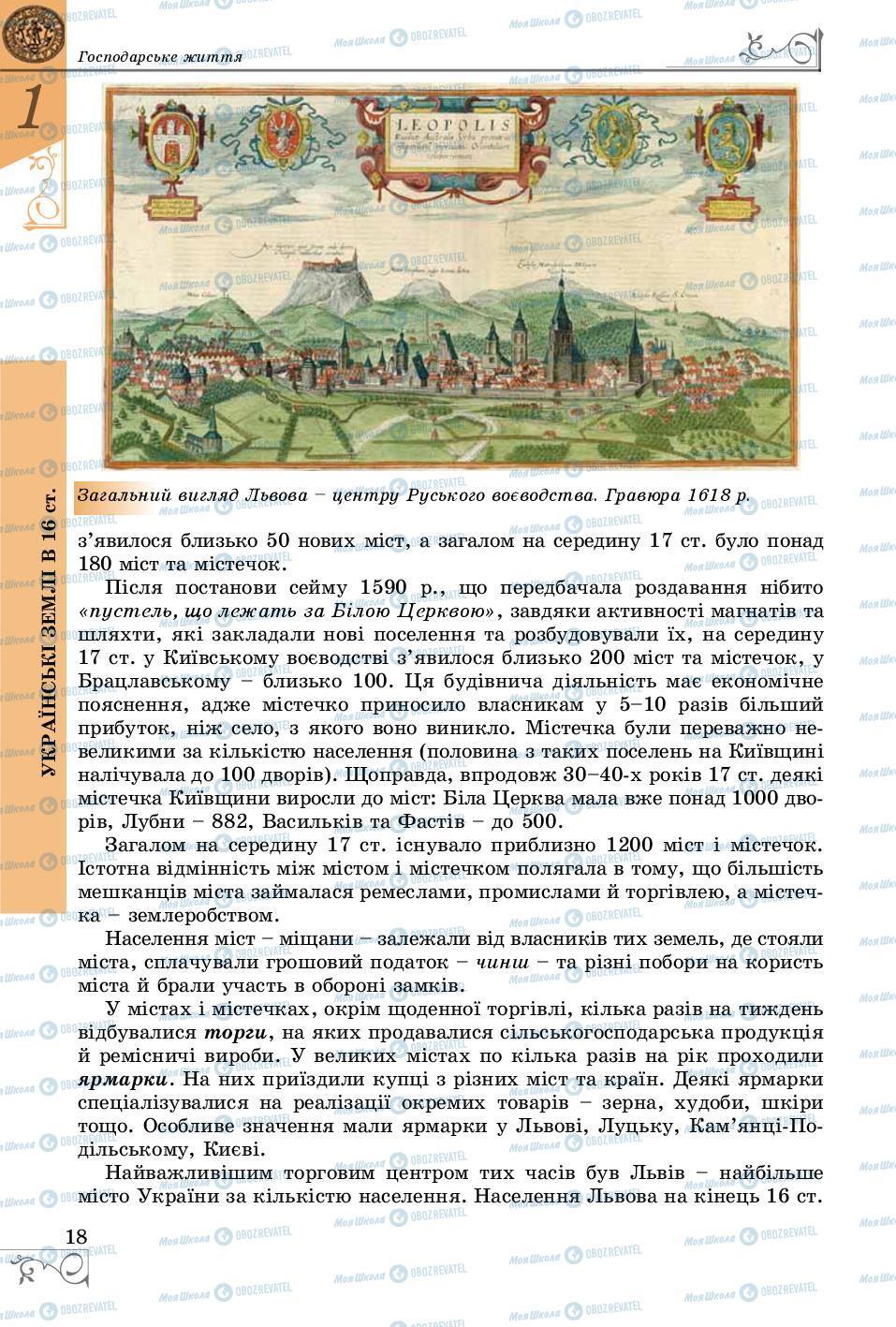 Підручники Історія України 8 клас сторінка 18