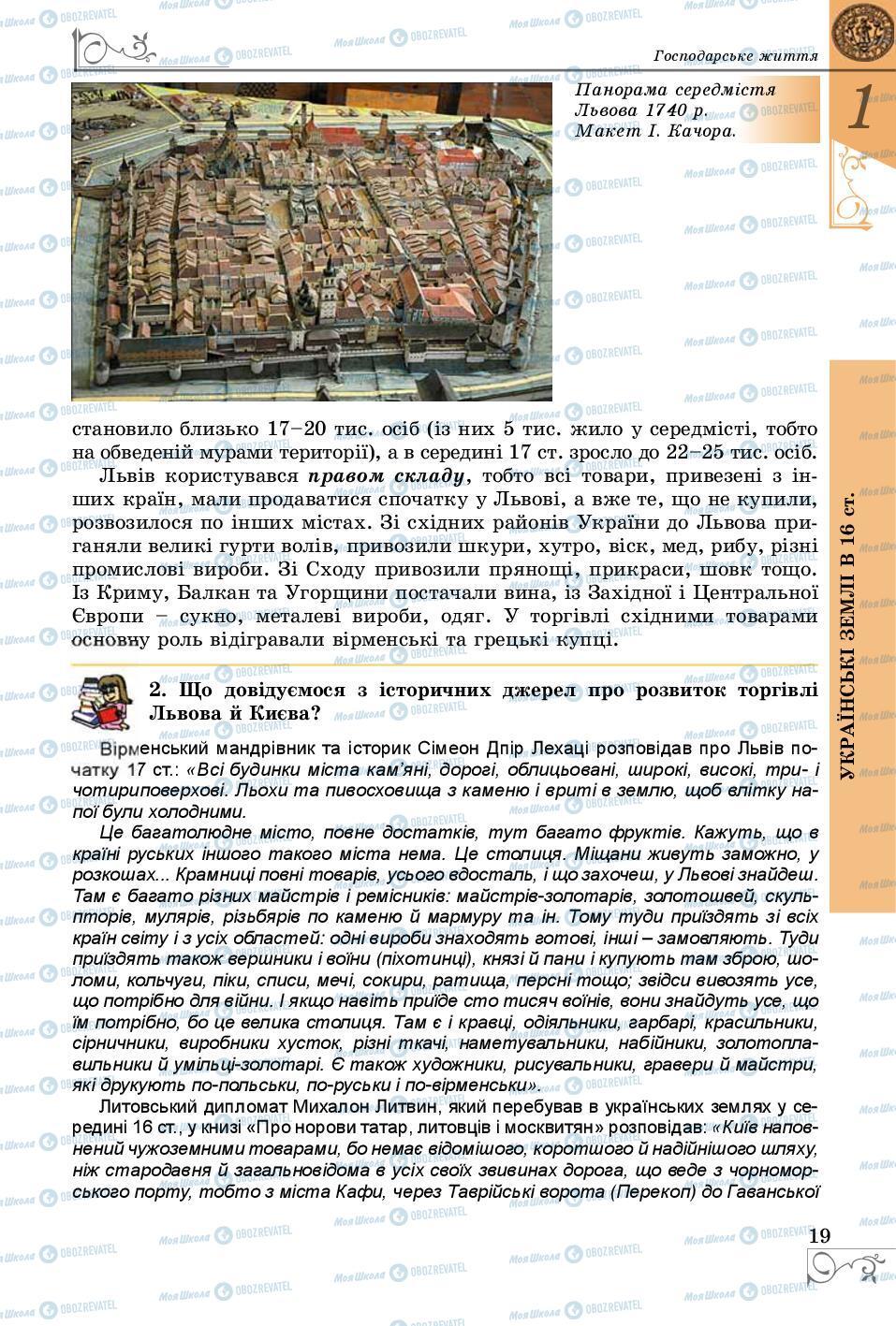 Підручники Історія України 8 клас сторінка 19