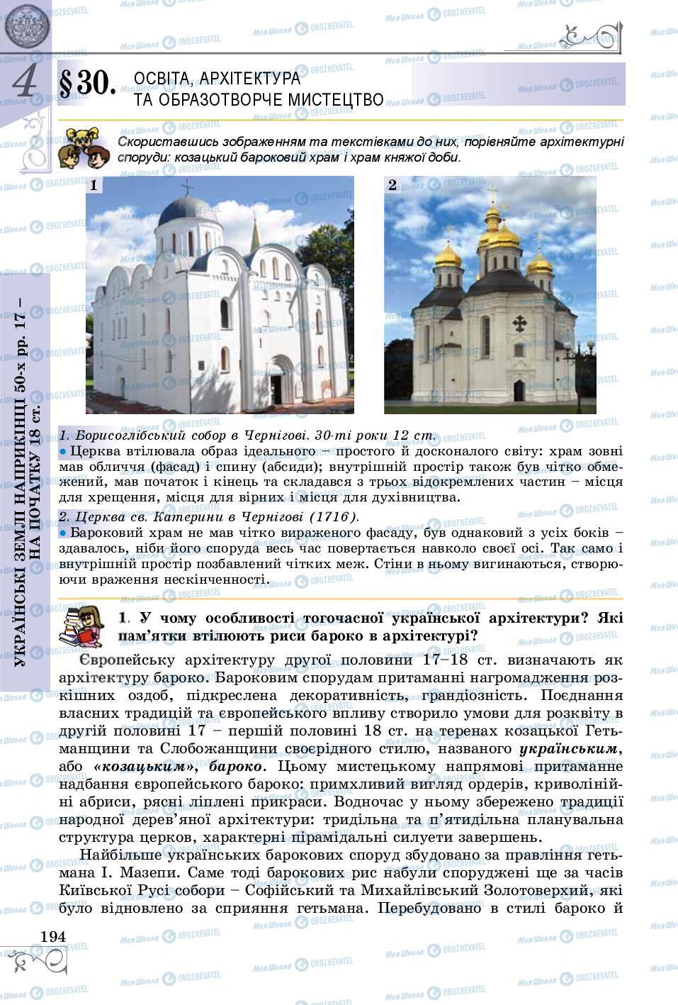 Учебники История Украины 8 класс страница 194