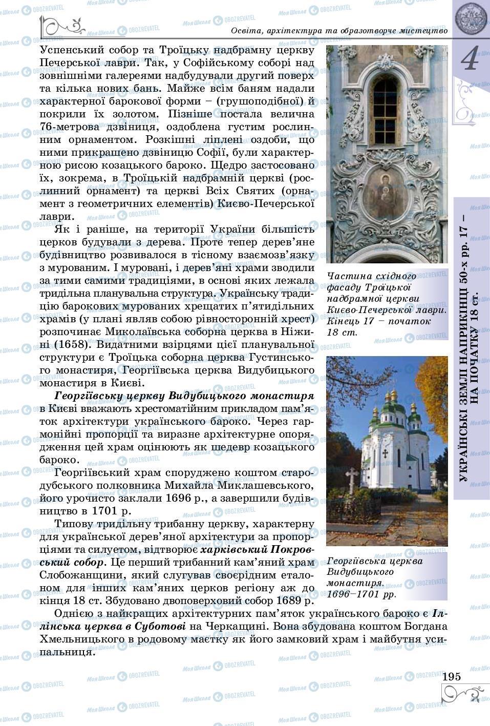 Учебники История Украины 8 класс страница 195