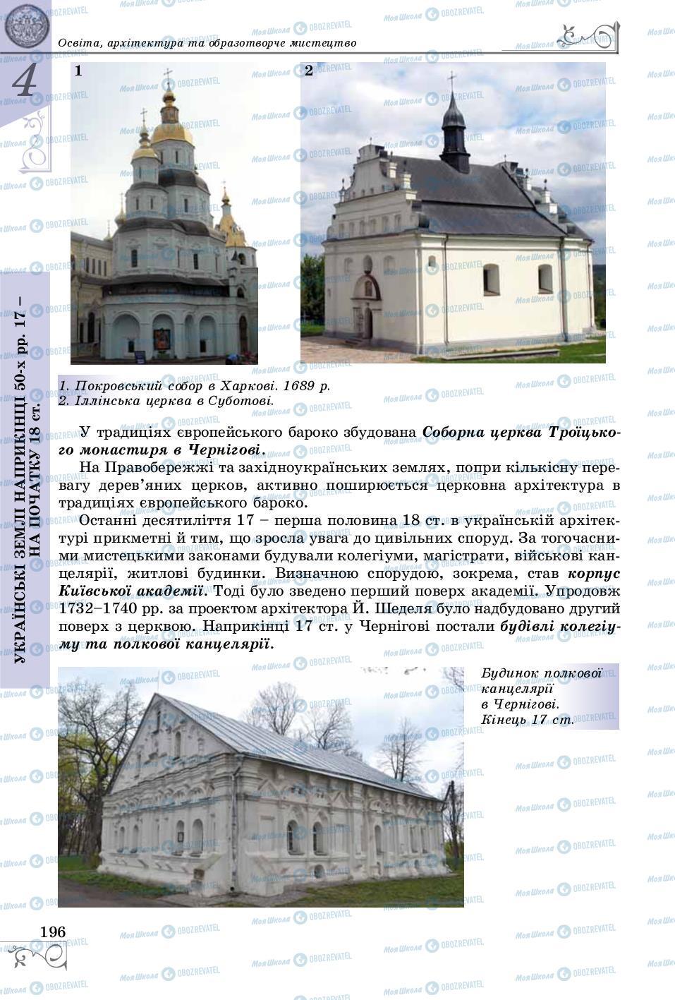 Учебники История Украины 8 класс страница 196