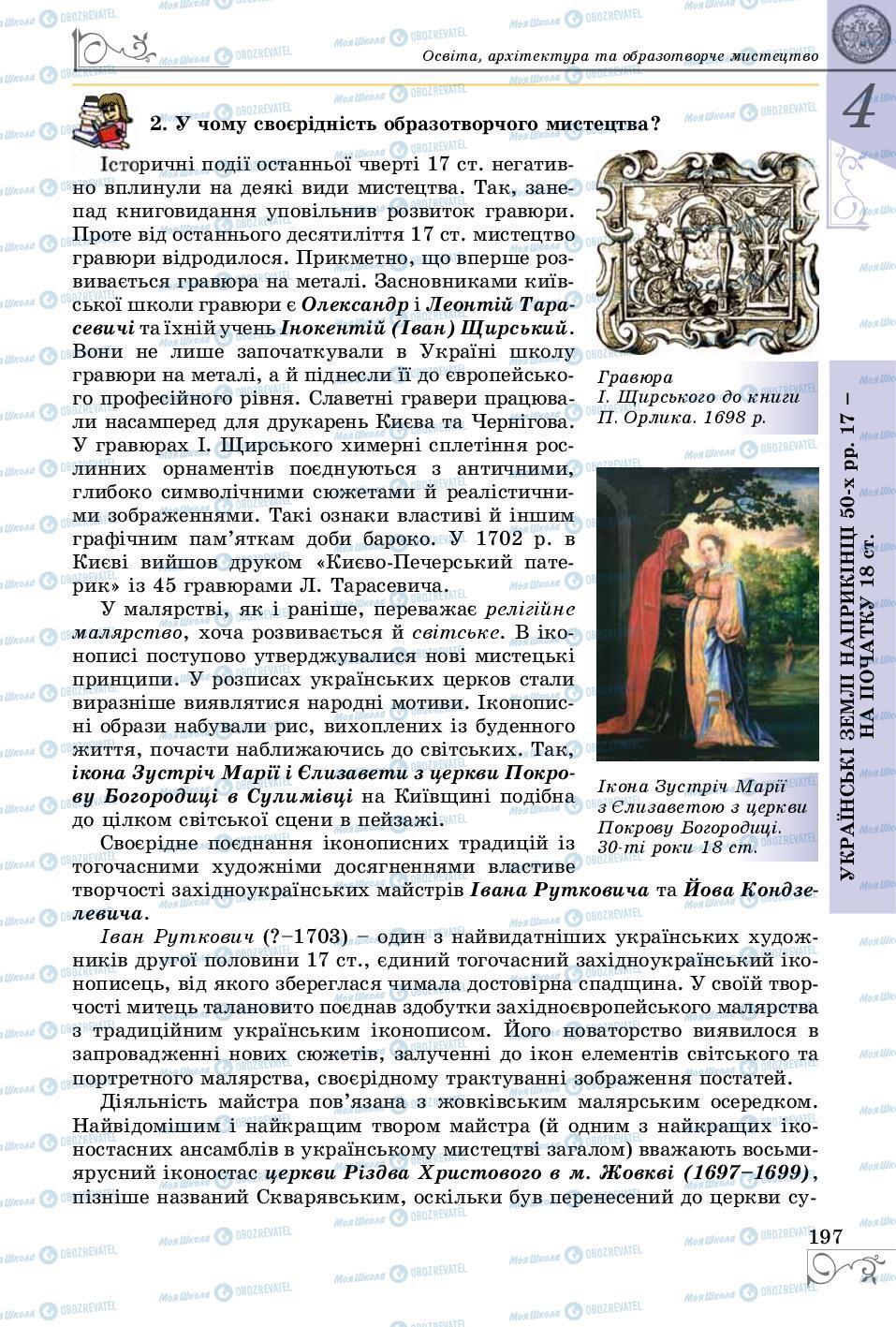 Учебники История Украины 8 класс страница 197