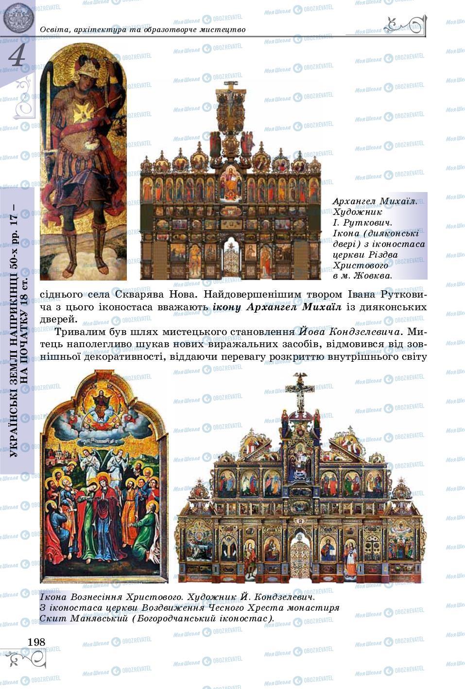 Учебники История Украины 8 класс страница 198