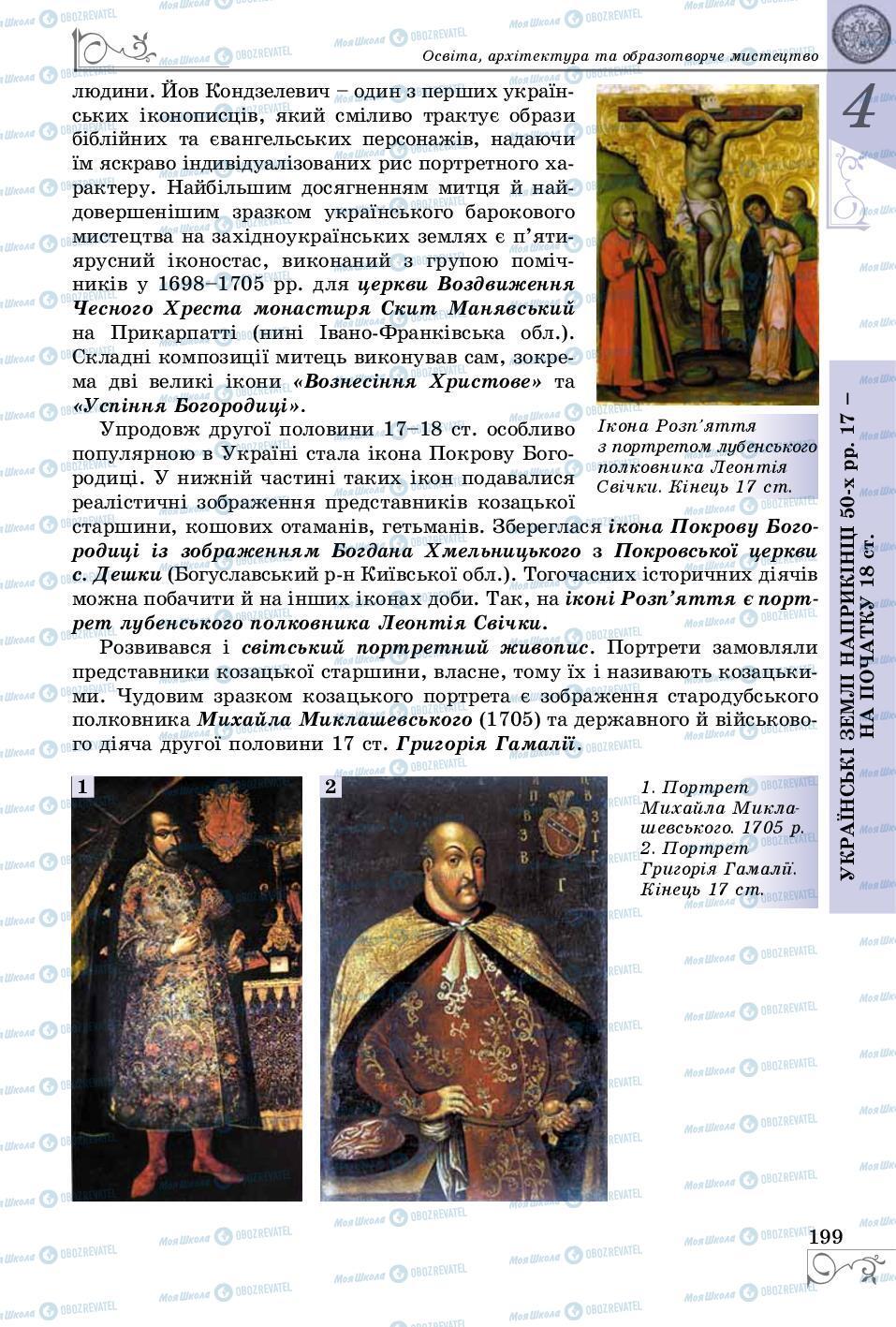 Учебники История Украины 8 класс страница 199