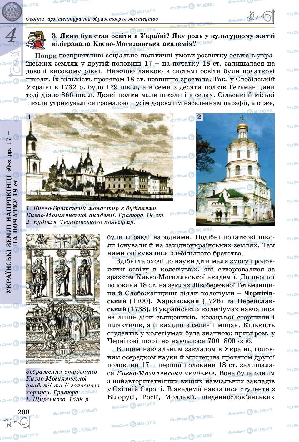 Учебники История Украины 8 класс страница 200