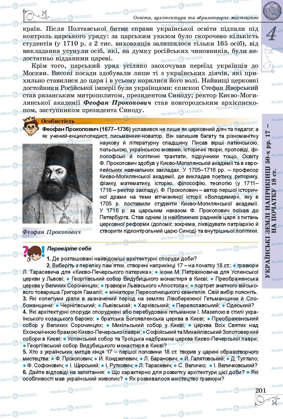 Учебники История Украины 8 класс страница 201