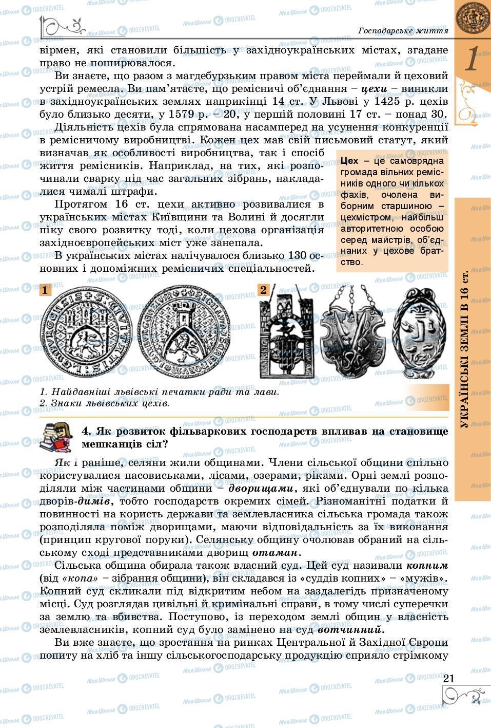Підручники Історія України 8 клас сторінка 21