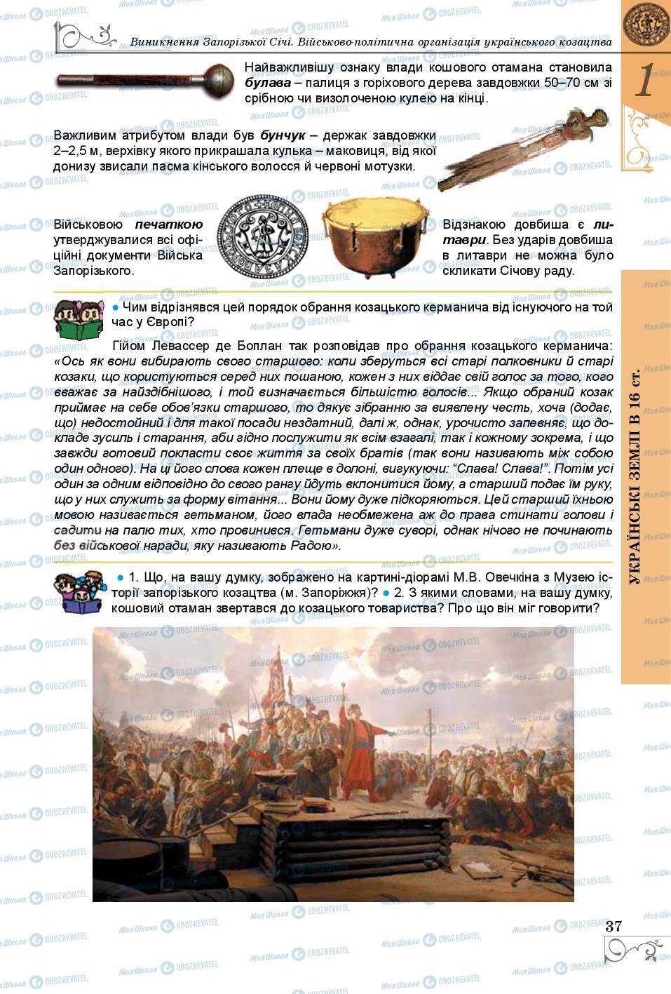 Учебники История Украины 8 класс страница 37