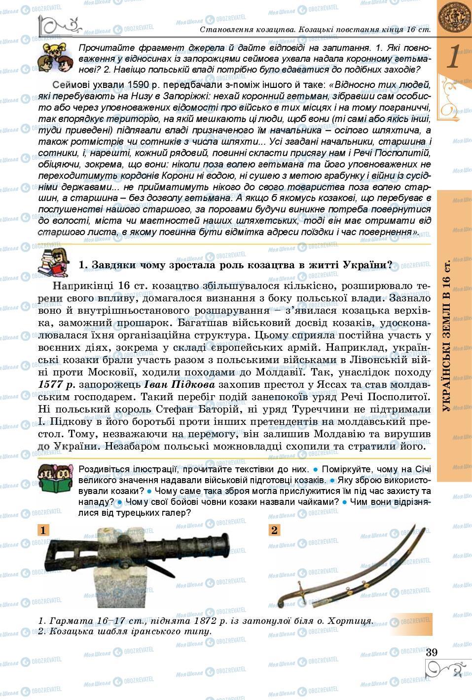 Учебники История Украины 8 класс страница 39