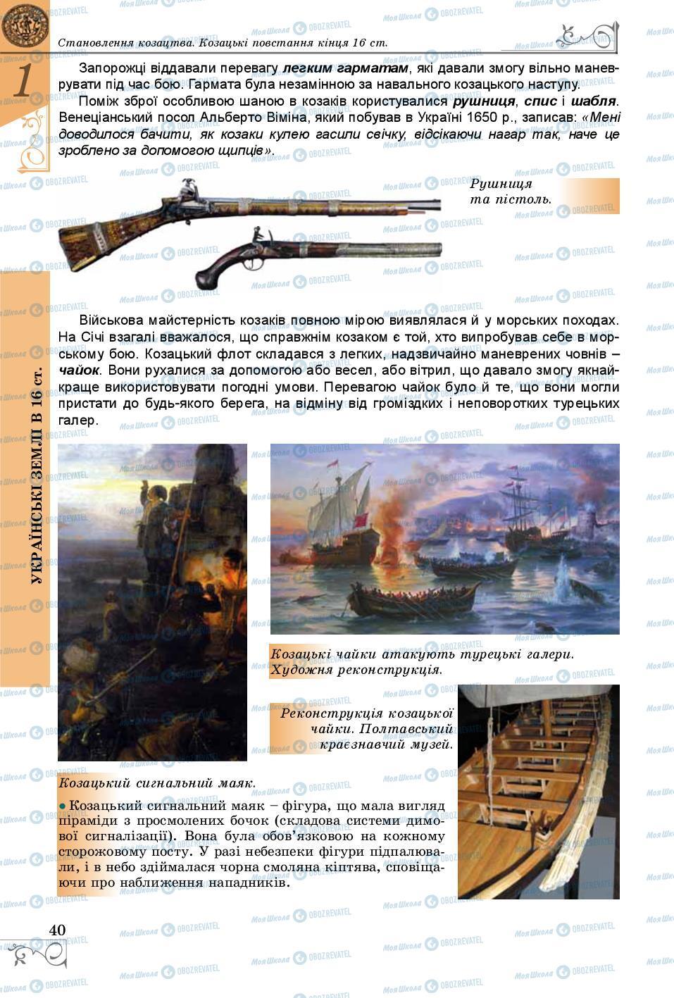Учебники История Украины 8 класс страница 40