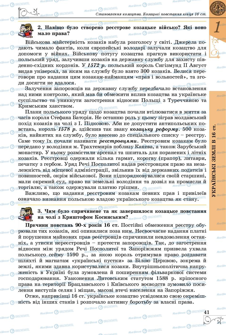 Підручники Історія України 8 клас сторінка 41