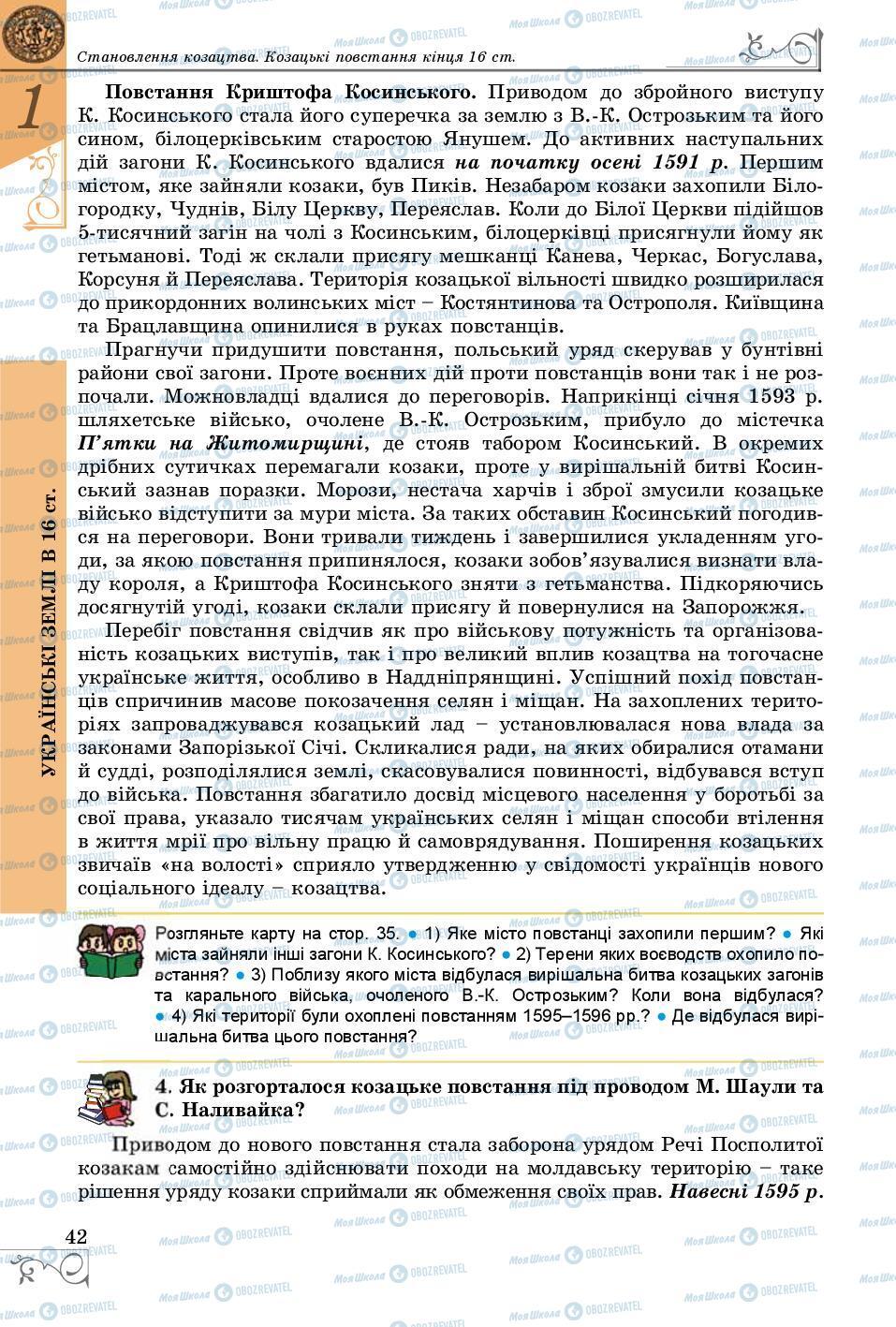 Підручники Історія України 8 клас сторінка 42