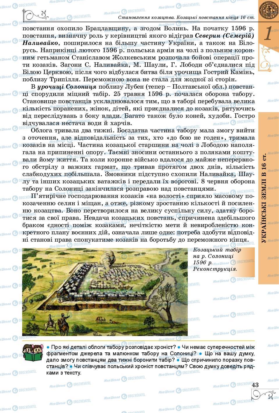 Учебники История Украины 8 класс страница 43