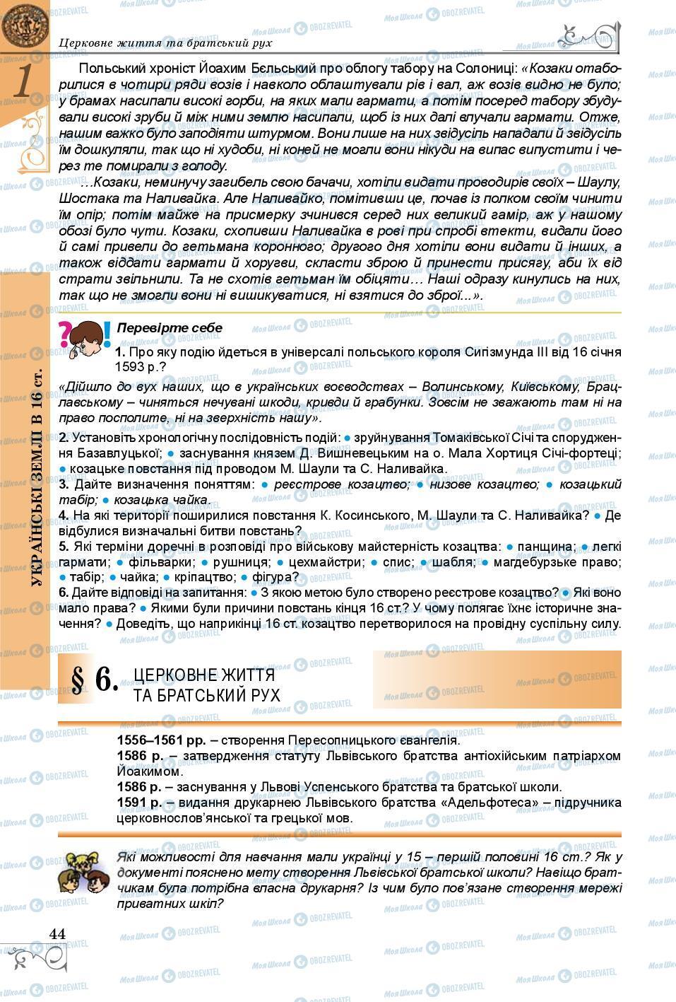 Учебники История Украины 8 класс страница  44
