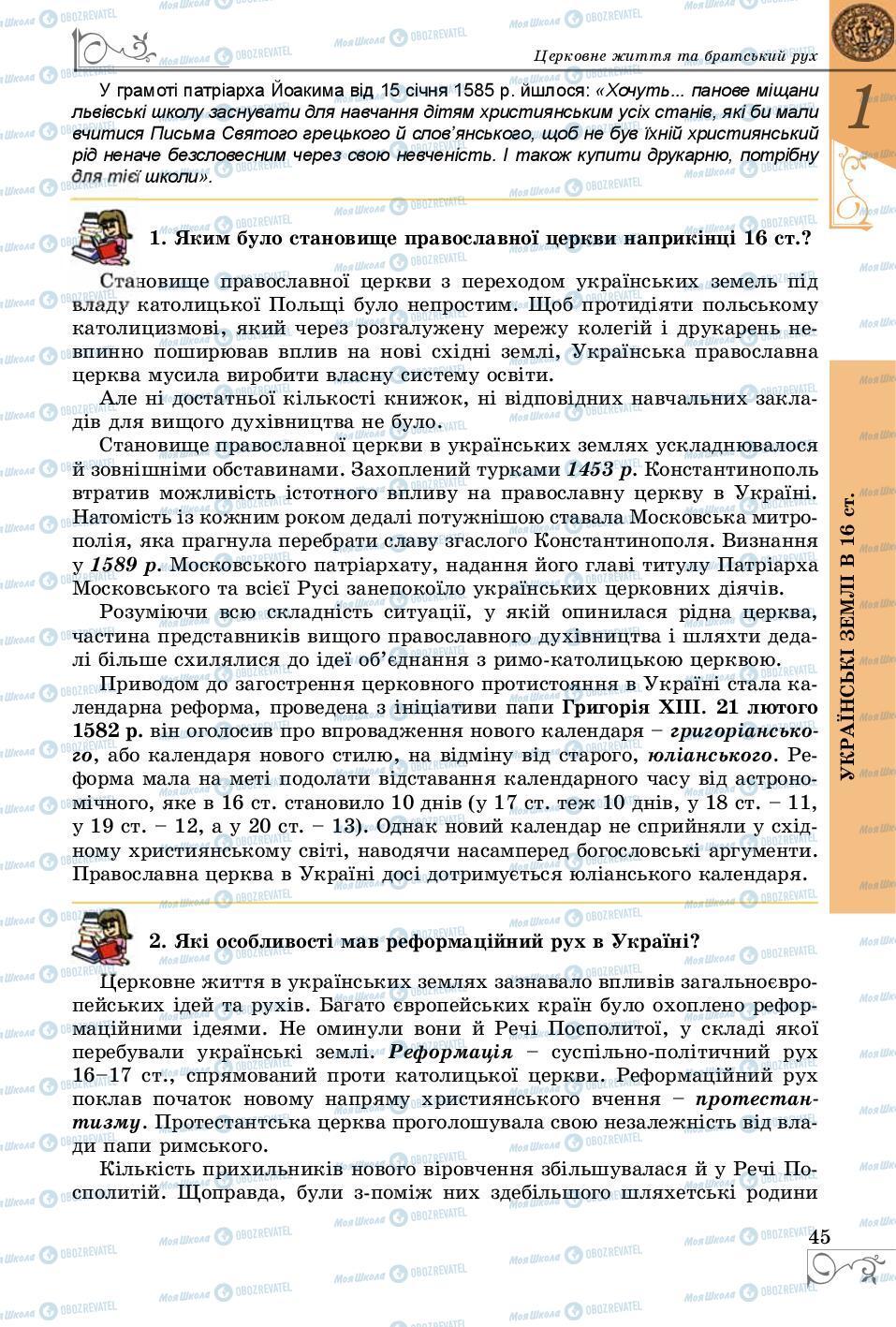 Підручники Історія України 8 клас сторінка 45