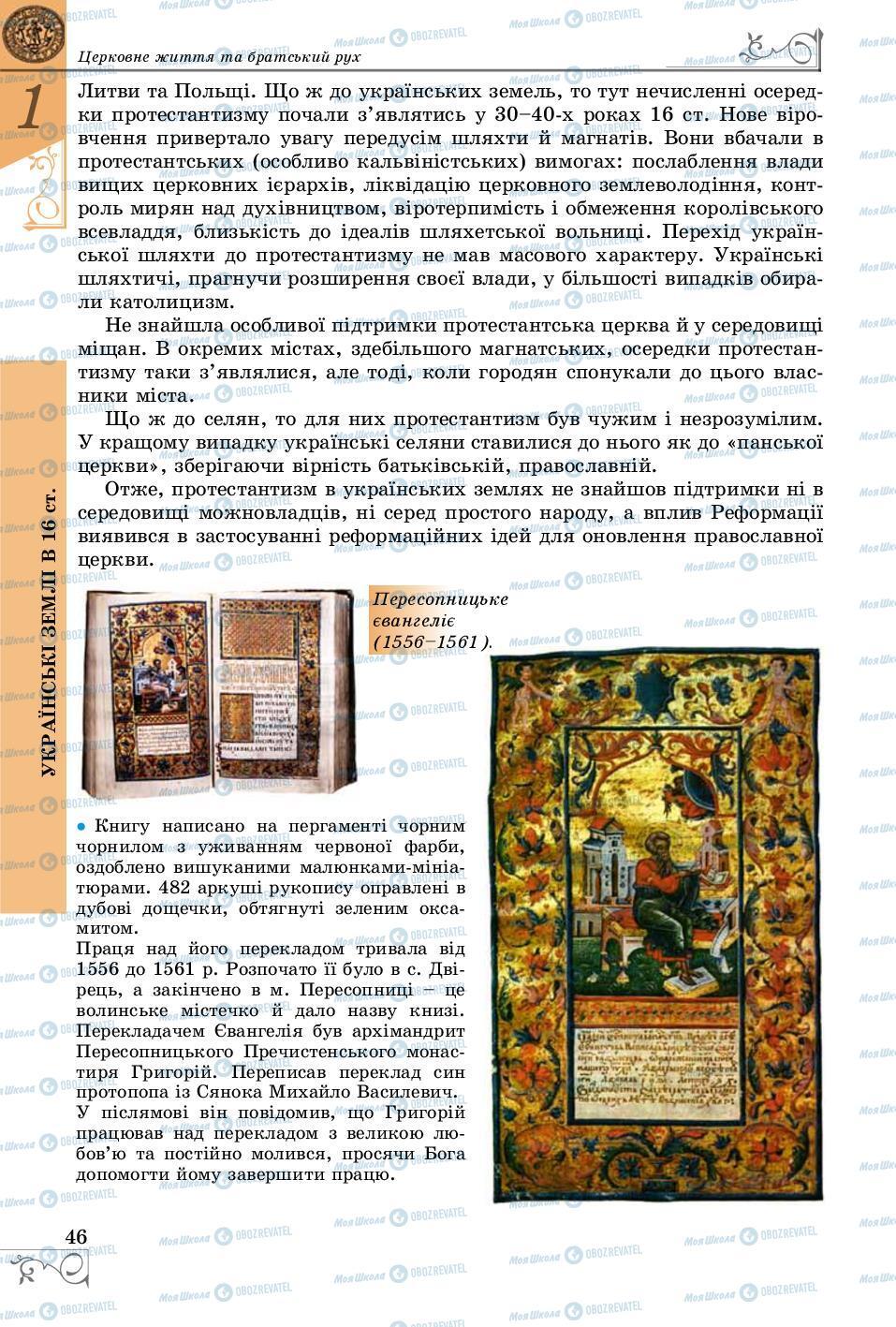 Підручники Історія України 8 клас сторінка 46