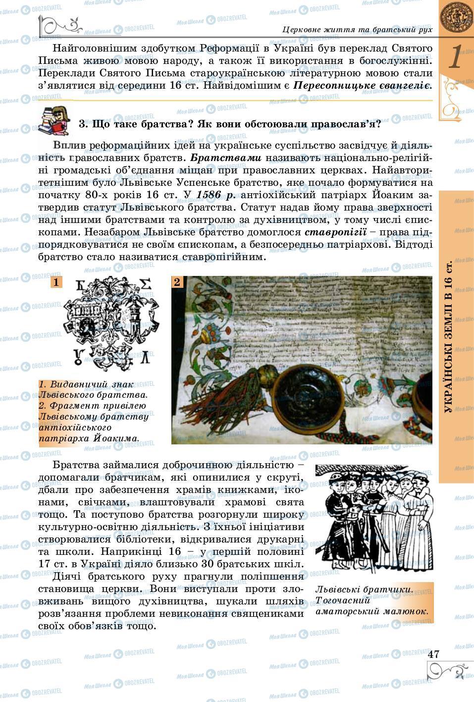 Підручники Історія України 8 клас сторінка 47