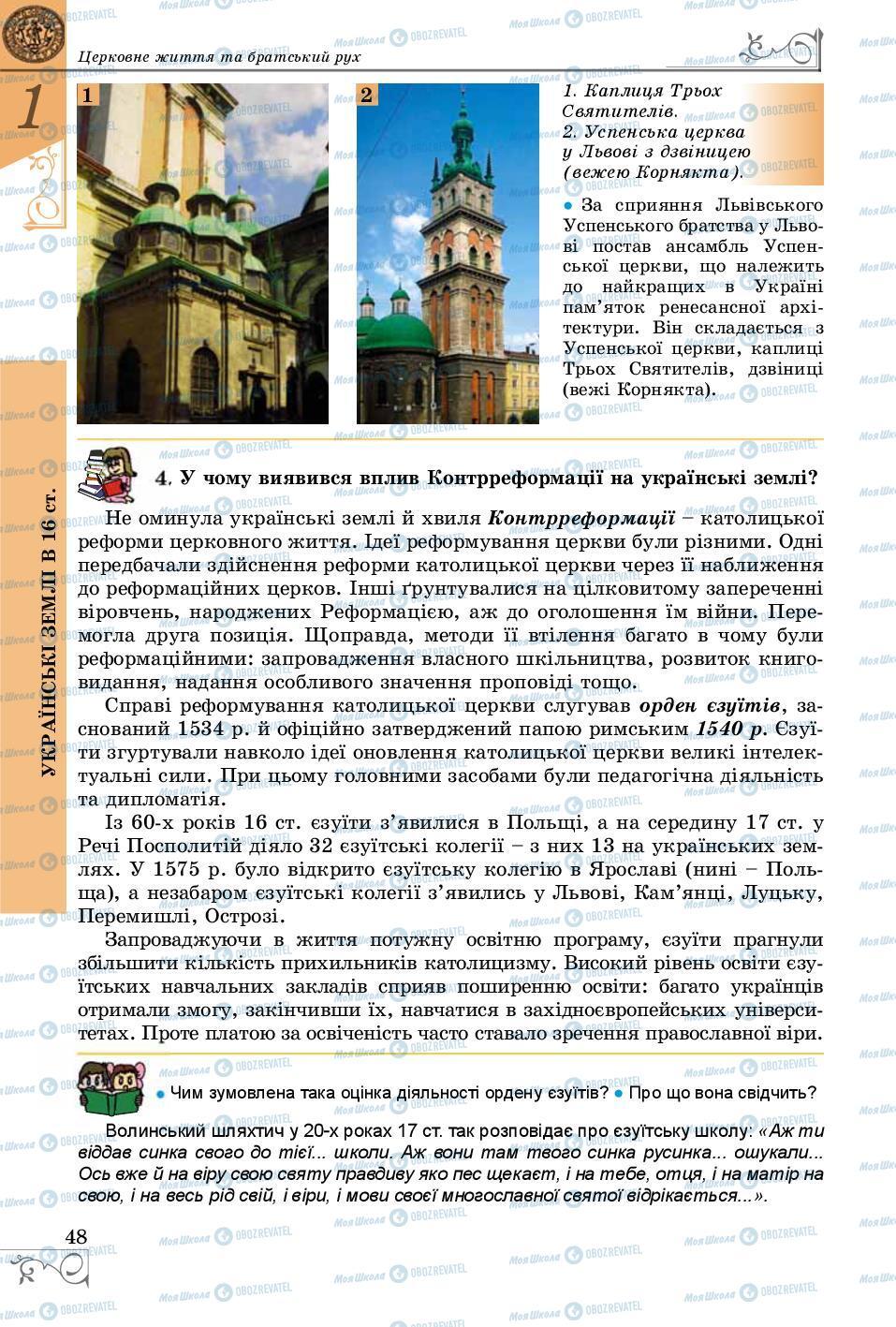 Підручники Історія України 8 клас сторінка 48