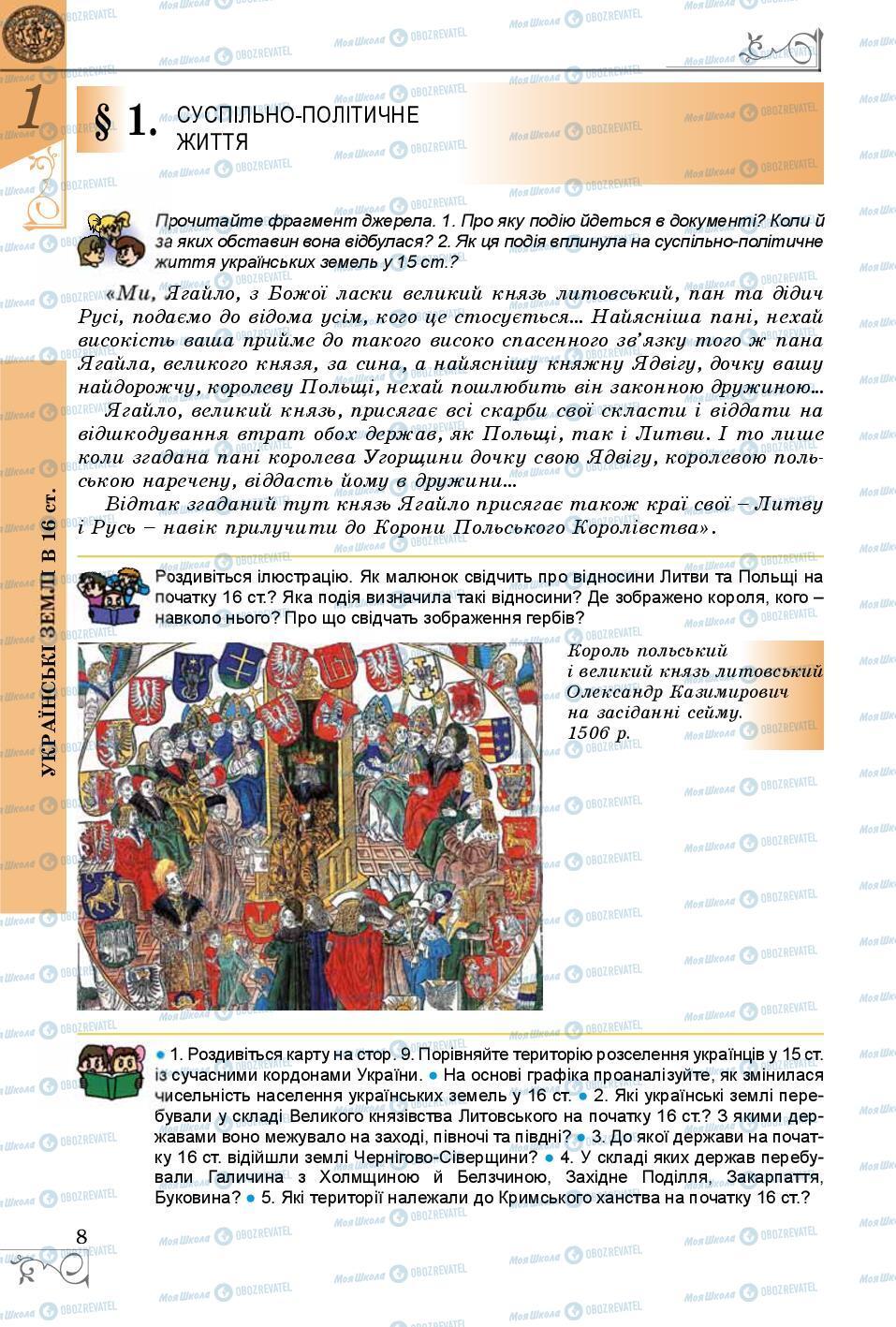 Учебники История Украины 8 класс страница  8