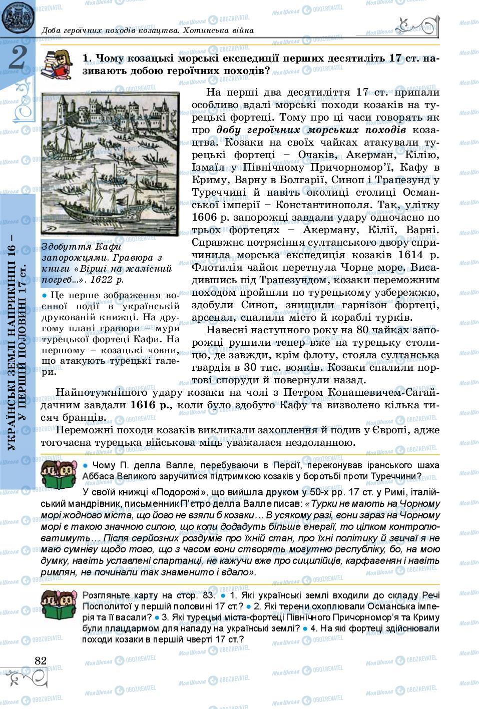 Учебники История Украины 8 класс страница 82